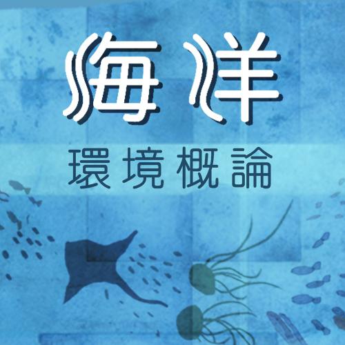 海洋環境概論