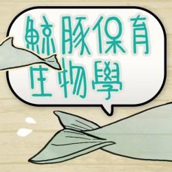 鯨豚保育生物學