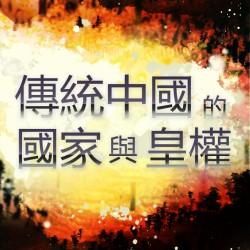 傳統中國的國家與皇權