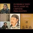 中國古代哲學導論