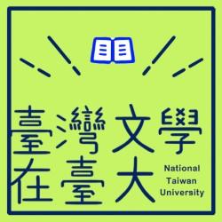 《新百家學堂》臺灣文學在臺大