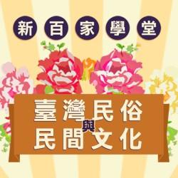《新百家學堂》臺灣民俗與民間文化