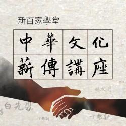 新百家學堂--中華文化薪傳講座