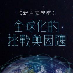 《新百家學堂》全球化的挑戰與因應