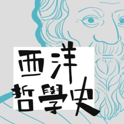西洋哲學史
