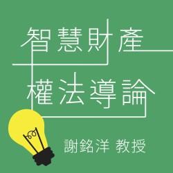 智慧財產權法導論