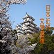 日本近代文學選讀