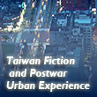 臺灣小說與戰後都市經驗