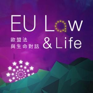 歐盟法與生命對話