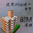 從案例演練中學習 BIM 建模:建築篇