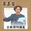 葉嘉瑩古典詩詞講座