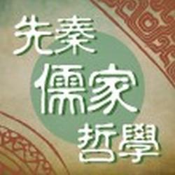 先秦儒家哲學