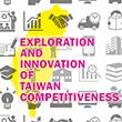 臺灣競爭力的尋索與創發