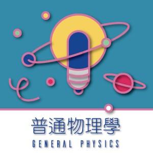 普通物理學