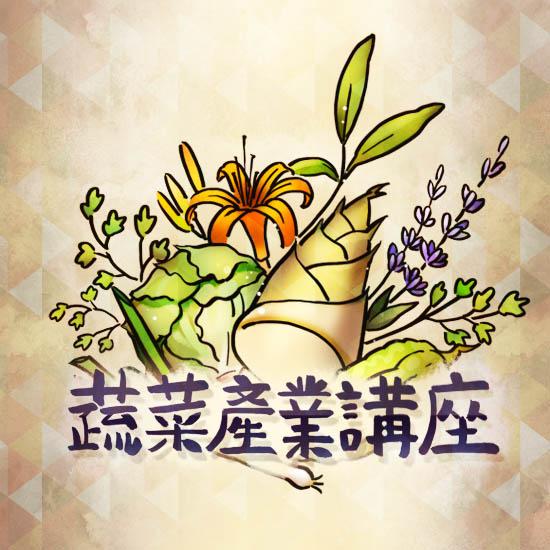 蔬菜產業講座