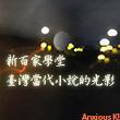 新百家學堂 - 臺灣當代小說的光影