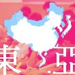亞洲共同體:東亞文學與文化
