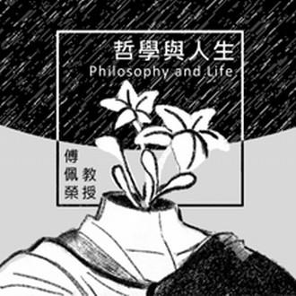 哲學與人生