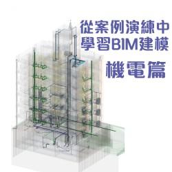 從案例演練中學習BIM建模:機電篇