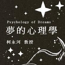 夢的心理學