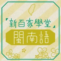 《新百家學堂》閩南語