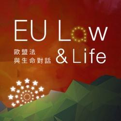 歐盟法與生命對話 (104學年)