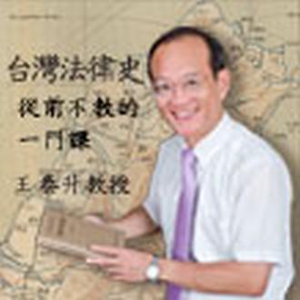 台灣法律史:從前不教的一門課