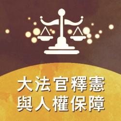 大法官釋憲與人權保障