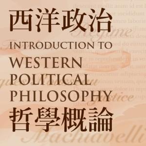西洋政治哲學概論