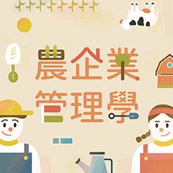 農企業管理學