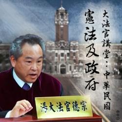 大法官講堂:中華民國憲法及政府