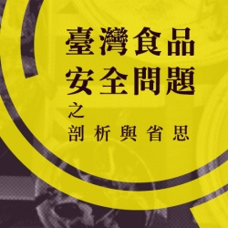 臺灣食品安全問題之剖析與省思