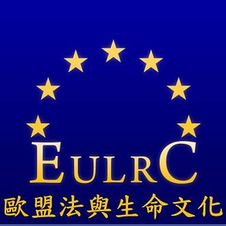 歐盟法與生命文化 (四)