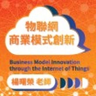 物聯網商業模式創新