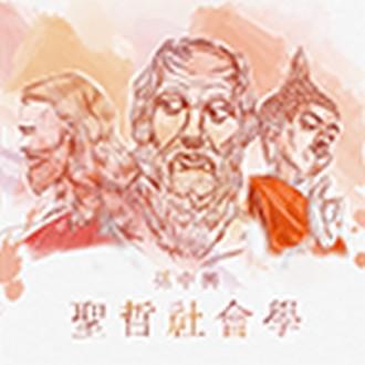 聖哲社會學