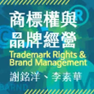 商標權與品牌經營